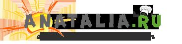 Anatalia.ru —  Кулинария и здоровье